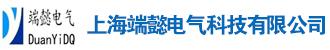 上海端懿电气科技有限公司