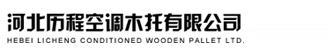 河北历程空调木托有限公司