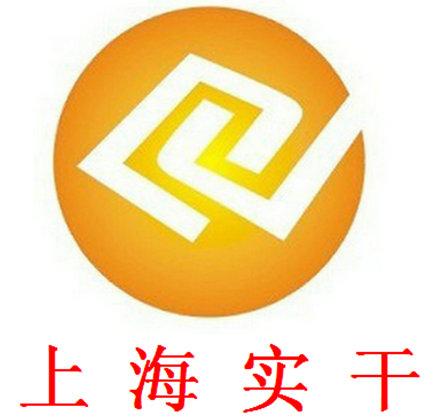 上海實干實業有限公司