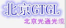 北京光通光缆有限公司