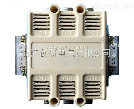 接触/触发器 cj20-160a交流接触器