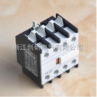 cjx2系列交流接触器系列辅助触头
