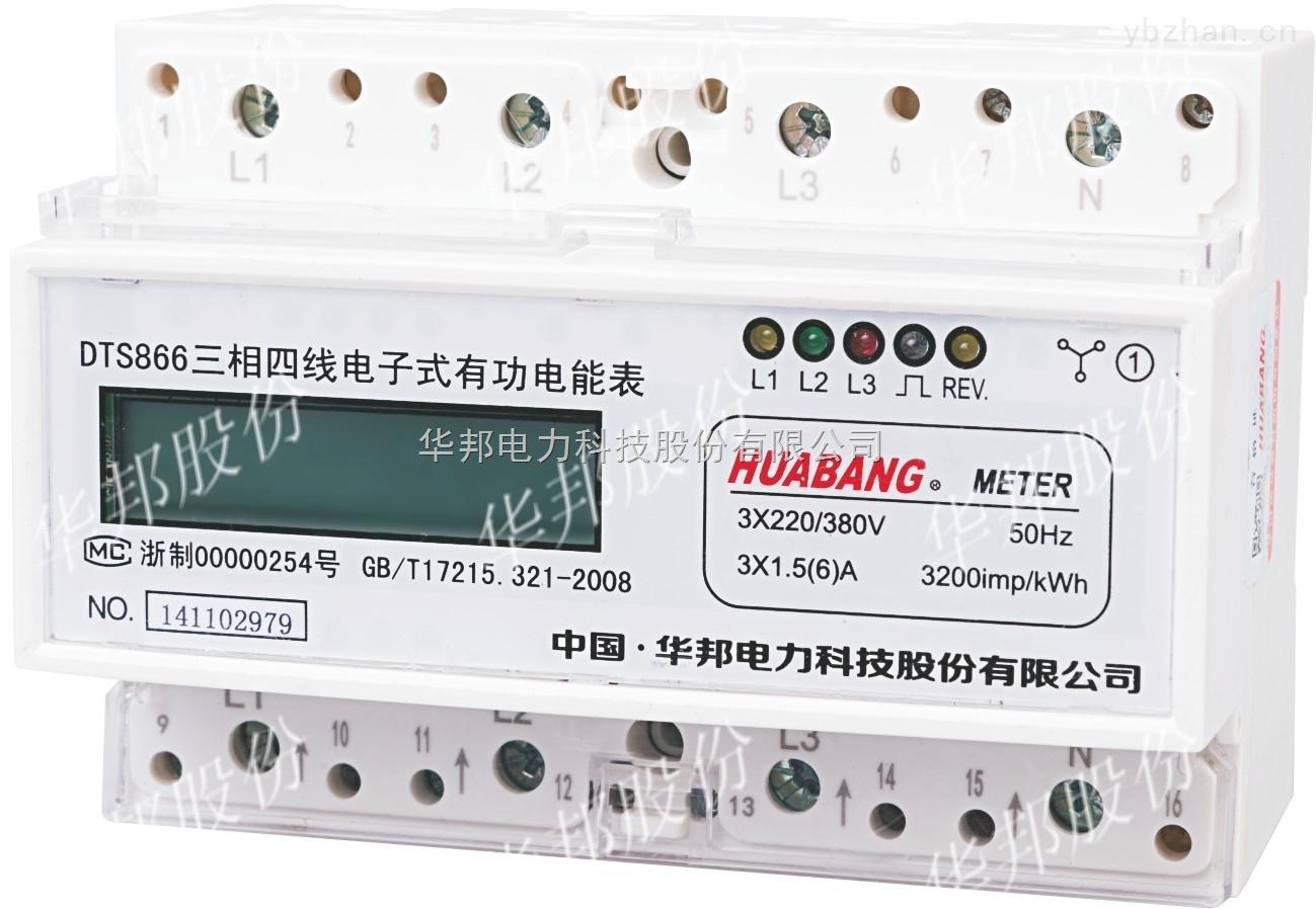 DTS866-充電樁專用交流導軌式電度表