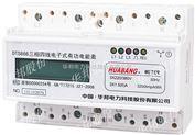 充電樁專用交流導軌式電度表