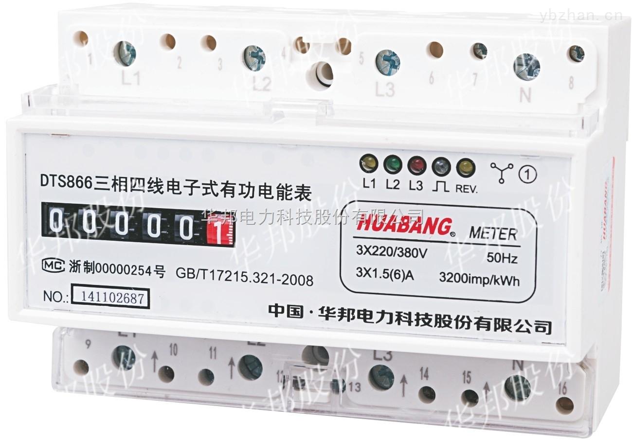 DTS866(7P)-導軌式智能電表供應商
