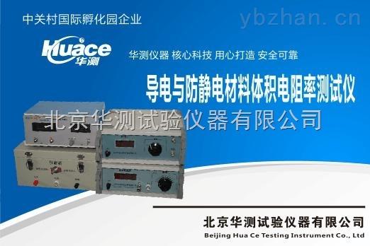 导电和防静电材料体积电阻率测量装置
