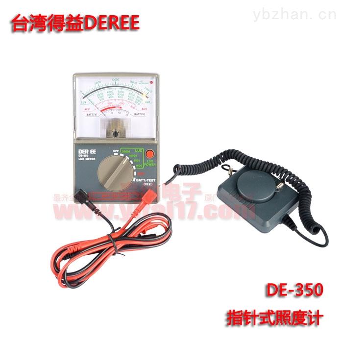 DE350-台湾照度计DE-350指针式照度计