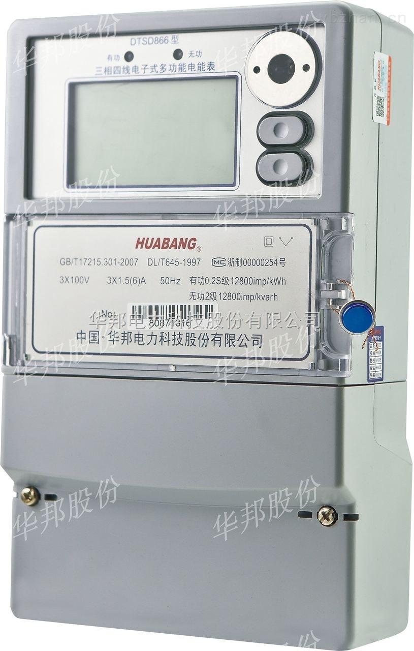 DSSD866-高精度計量0.5S級三相智能電能表