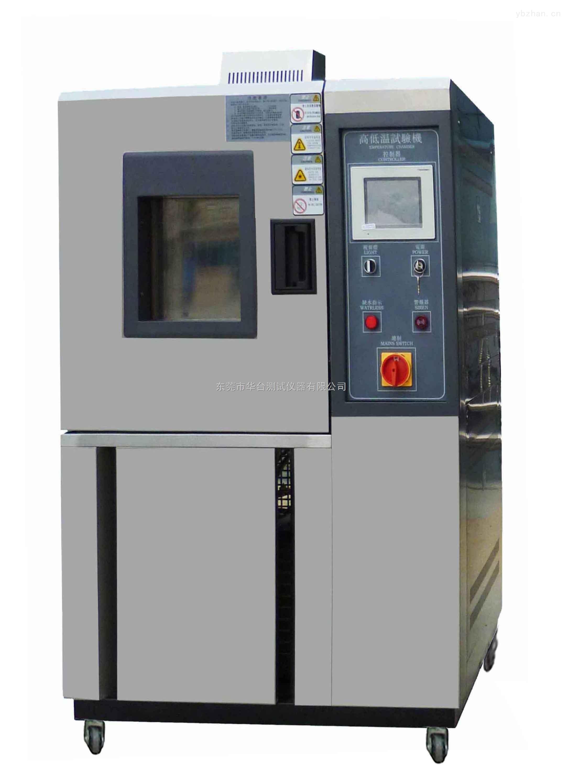 LCD显示器高温高湿试验厂家
