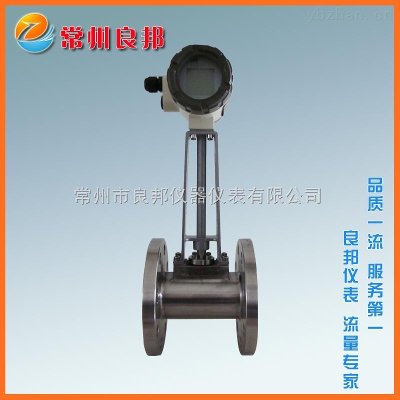 LUGB-100-江蘇電容式渦街流量計廠家生產