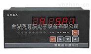 XMDA-9000智能巡回顯示調節儀