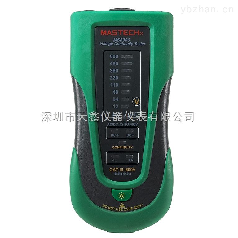 MASTECH華儀MS8906 多功能電壓測試儀