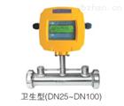 衛生型超聲波流量計