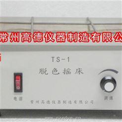 TS-1回旋脱色摇床