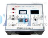 SDY30直流电机片间电阻测试仪