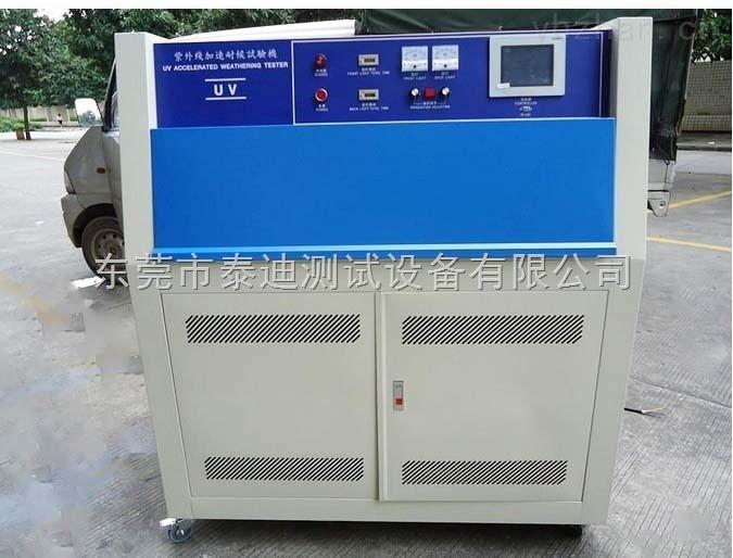 专业生产涂料行业专用UV紫外线老化试验机