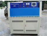 北京UV紫外线老化试验机