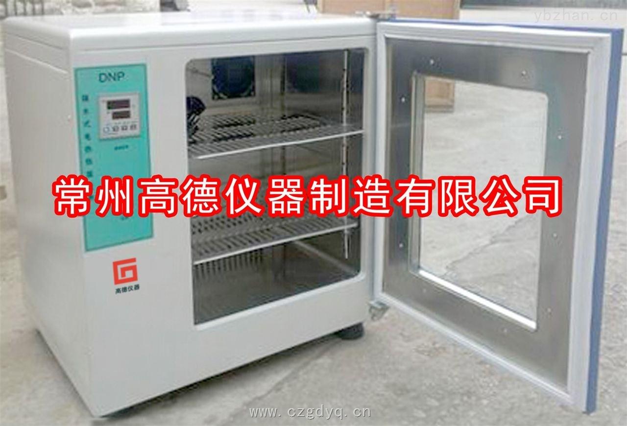 GNP-9050-恒温隔水式培养箱