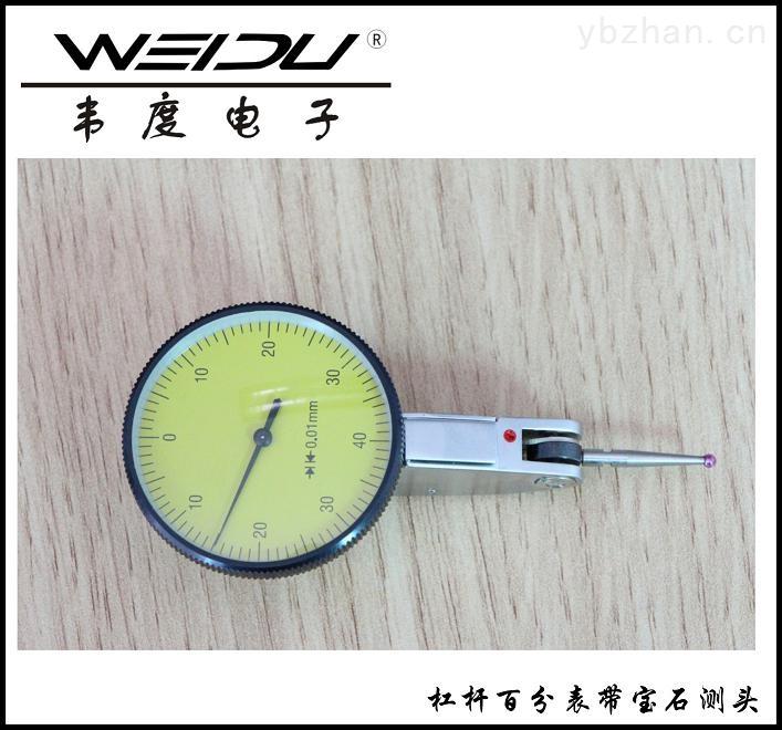 5312-杠杆百分表0-0.8 杠杆千分表0-0.2 杠杆指示表 杠杆表