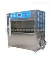 UV-230紫外灯耐候试验箱