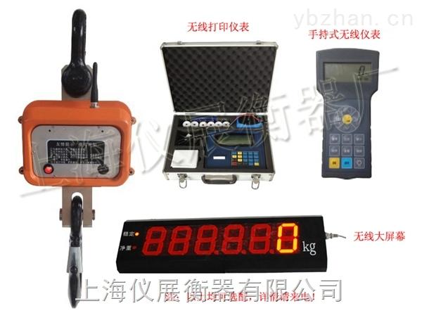 【廠家直銷】OCS系列15噸電子吊秤多少錢
