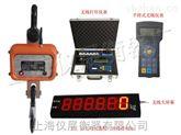 【廠家直銷】OCS系列30噸電子吊秤多少錢