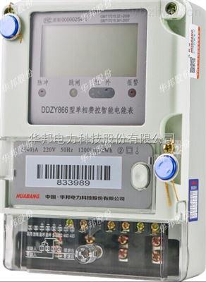 DDZY228单相智能预付费费控表