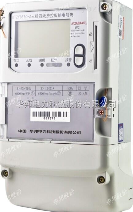 DTZY866-三相國家電網計量智能電能表