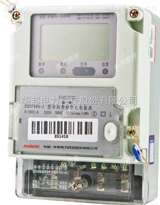 DDZY866-Z-安徽電力公司用單相費控智能電表國網智能電表