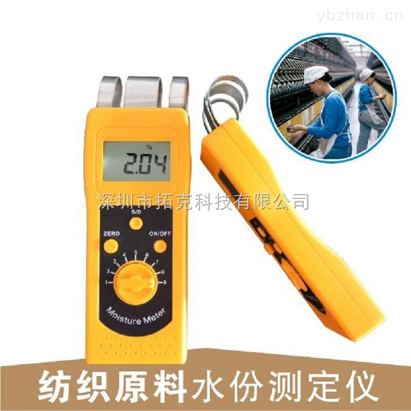 KTE DM200T纺织原料水分测定仪 皮革制品水分计 水分检测仪 正品