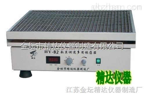 HY-B2-回旋调速多用振荡器