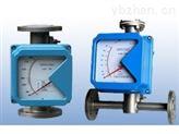 現場指針型金屬管浮子(轉子)流量計