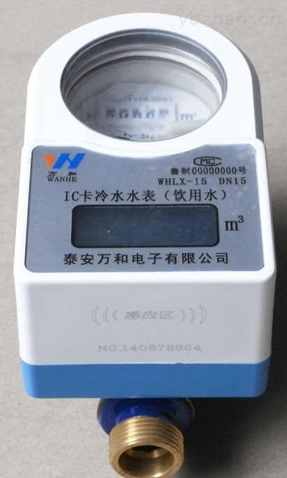 WHLX-智能射频卡冷水表
