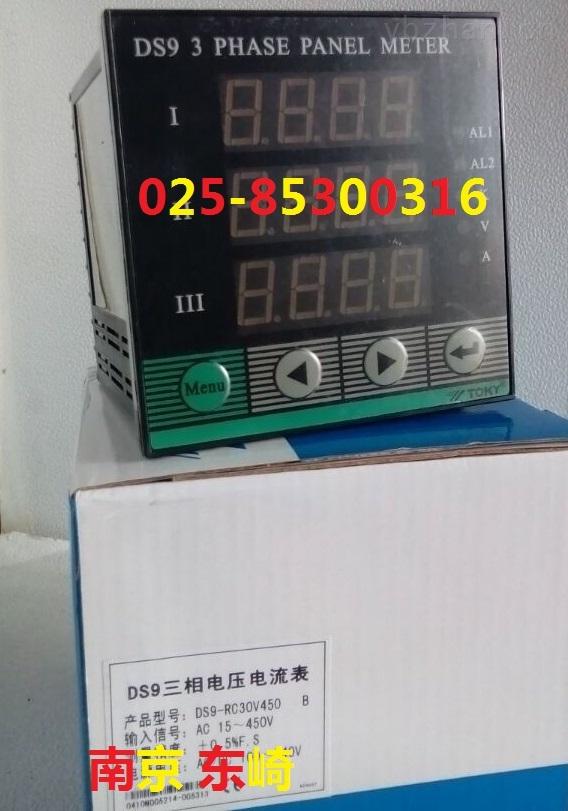 DS9-RC30V450-東崎DS9-RC30V450兩路報警三相數字電壓表,熱銷