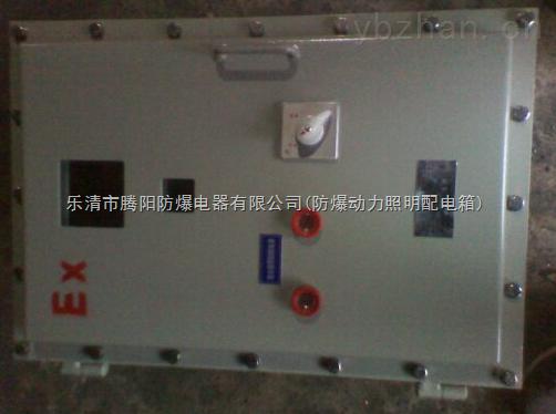 廠家直銷釀酒廠專用BXM59-100K防爆配電箱