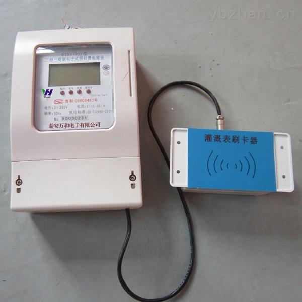 DTSY1703-农田灌溉预付费三相电表