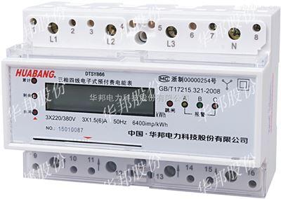 DTSY866三相预付费阶梯电价卡表
