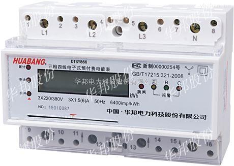 华邦预付费卡表红外485通讯远程拉合闸