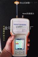 金坛便携式空气质量监测系统