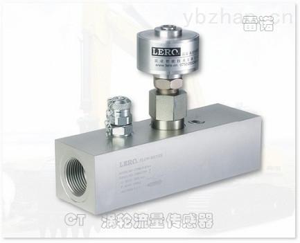 CT流量計-CT 液壓流量計