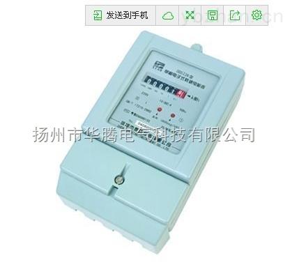 ddsi105型单相电子式载波电能表