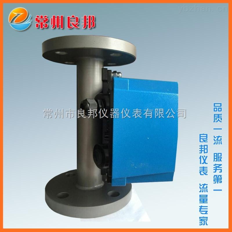LZD-50-遠傳防爆金屬管浮子流量計生產廠家/質量上乘 批發實惠