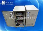 【廠家直銷】工業工廠專用全自動交流三相30KW/30KVA