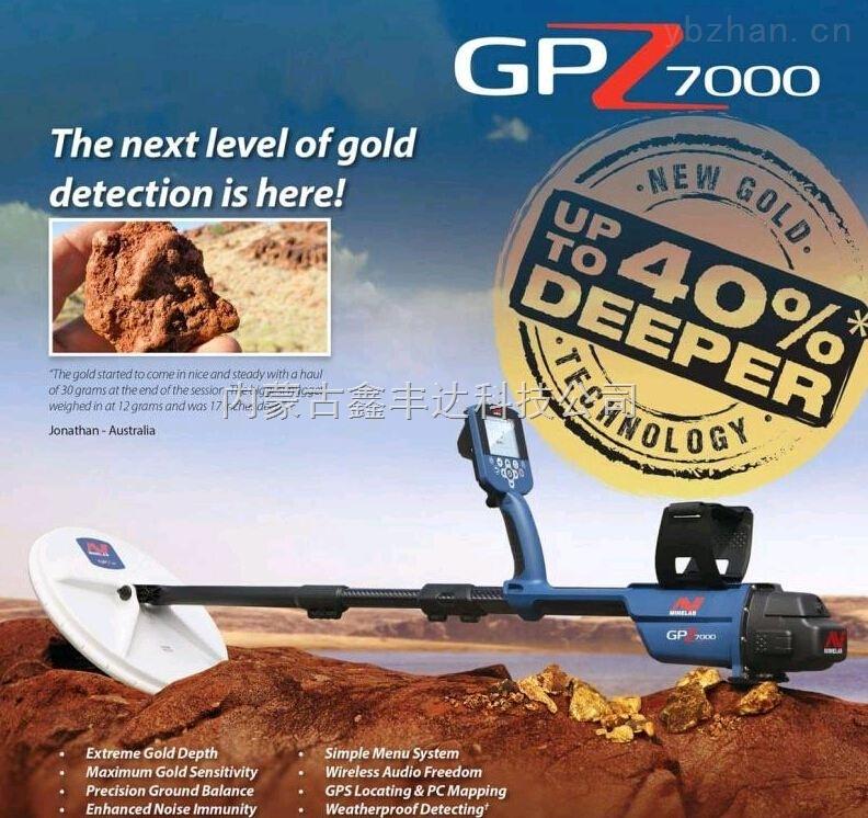 GPZ7000-液晶显示GPZ黄金探测仪