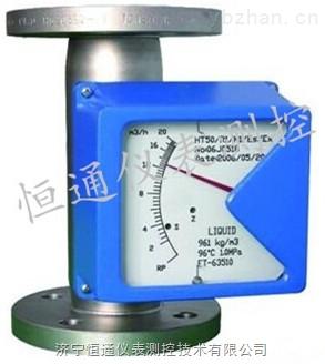 LGBZ-15R4MIJ3L智能金屬管浮子流量計