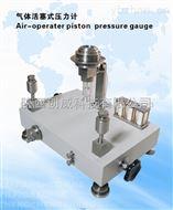 純氣體真空活塞壓力計