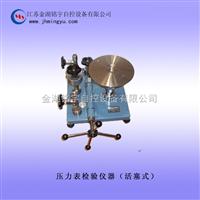MY-YS-A100B壓力表檢驗儀(活塞式)