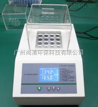 智能消解仪,尚清环科SQ-XJ16A型智能消解器,广州消解器