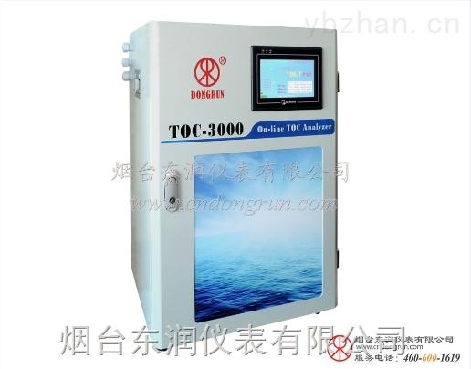 TOC-3000-TOC总有机碳在线水质分析仪