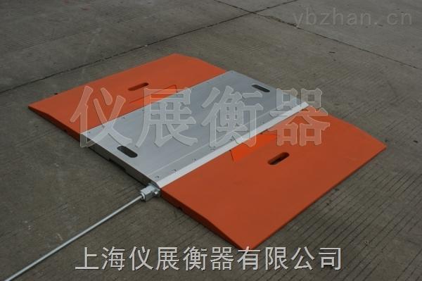 【便攜式汽車衡廠家直銷】上海便攜式電子地磅哪里有賣
